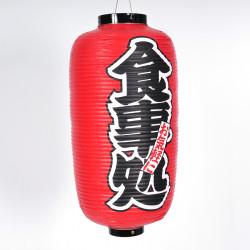 Japanese lantern, SHOKUJI, red