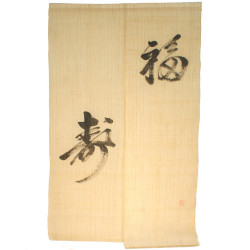 beige Japanese curtain NOREN 100% linen handpainted Happiness