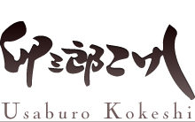 Usaburo Kokeshi Co., LTD